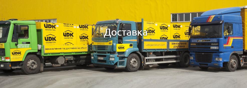 Газобетон Харьков ЮДК все о блоках