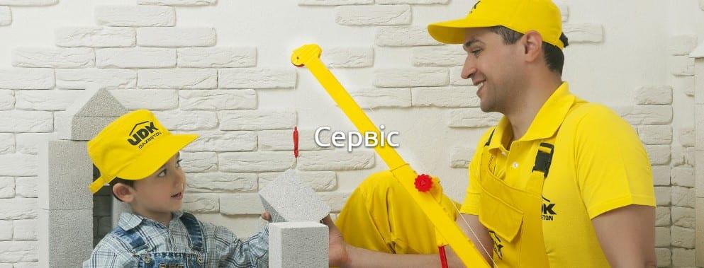 Газобетон Харьков общая информация ЮДК