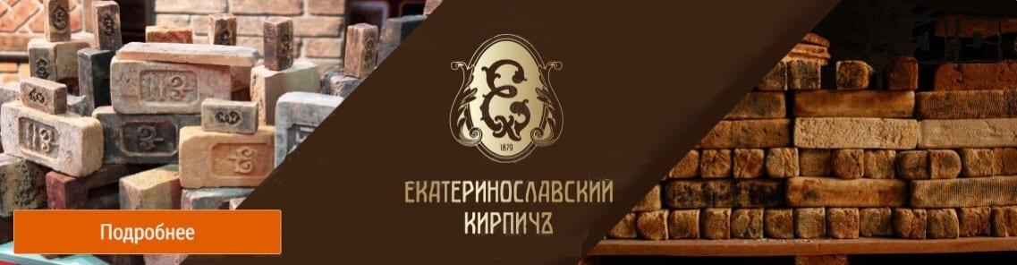 Купить кирпич в Харькове