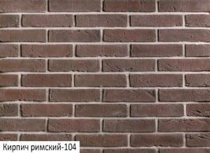 ( Шоколад 104 ) Римская декоративная плитка кирпич Харьков