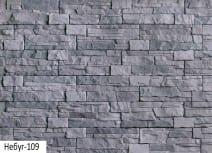 ( Небуг 109 ) Купить декоративную плитку под камень Айнхор