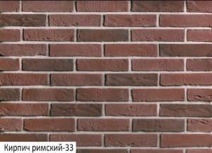 ( Магма 33 ) Римская плитка декоративная под кирпич Харьков