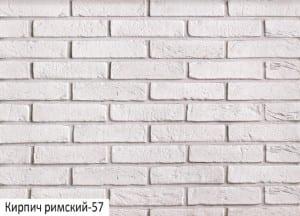 ( Белая 57 ) Римский декоративный кирпич купить Харьков