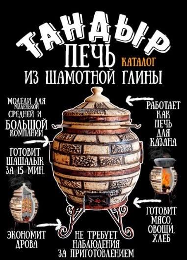 Тандыр - печь