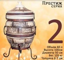 Тандыр купить в Украине King 2 Престиж дизайн Кирпич