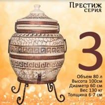 Купить Тандыр King 3 Престиж дизайн античный в Харькове