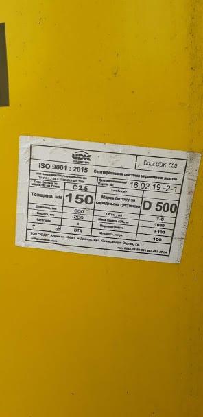 Купить газоблок Харьков цена