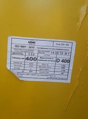 газобетон Харьков цена