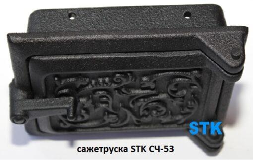сажетруска STK CЧ-53
